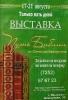 Объявление о проведении выставки в г. Шымкенте